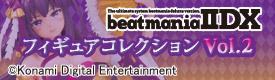 【エイコープライズ】ビートマニアⅡDX特設ページ