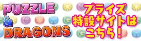 【エイコープライズ】パズル&ドラゴンズ プライズ特設ページ