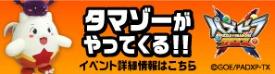 """【パズドラクロス】タマゾーがやってくる!!"""""""