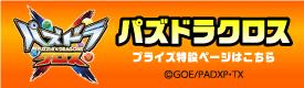【パズドラクロス】がま口ポーチ(全2種)3月4週登場予定!