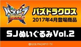 パズドラクロスSJぬいぐるみVol.2
