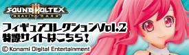 【エイコープライズ】サウンドボルテックスフィギュアコレクションVol.2特設ページ