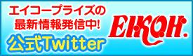 エイコープライズ公式Twitter